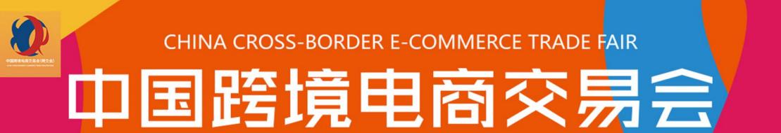 福州展_2022中国跨境电商交易会(www.828i.com)