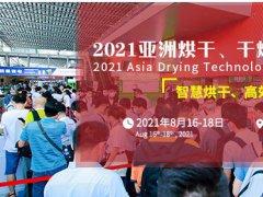 2021烘干设备展览会