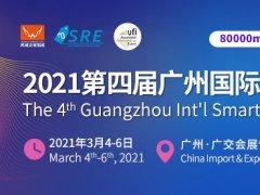 2021广州智慧零售展览会