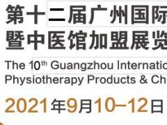 2021全国中医养生展览会
