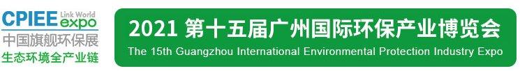 2021中国垃圾处理展览会
