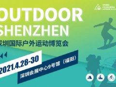 2021深圳户外用品展将于4月28日举行