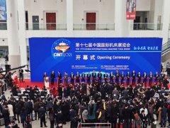 2021中国机床展CIMT于4月17日圆满闭幕
