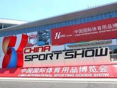 2021中国国际体育用品博览会于5月如期举办