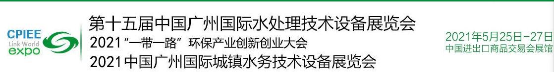2021广州水处理展览会-水展(www.828i.com)