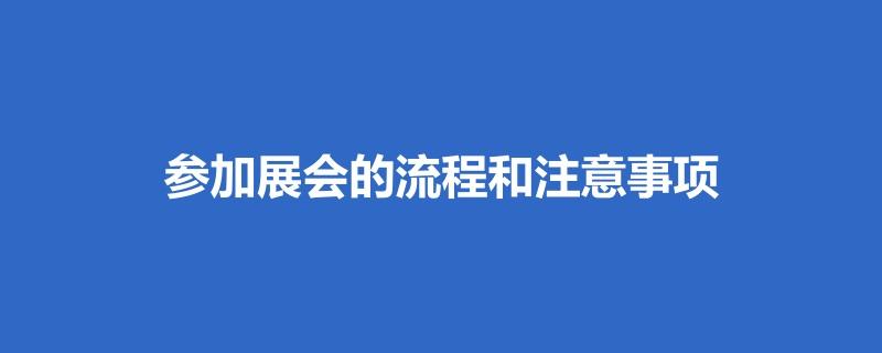 参加展会的流程和注意事项(www.828i.com)