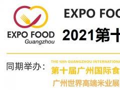 2021广州国际食品饮料展览
