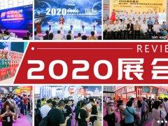 2021广州加盟展|连锁加盟展