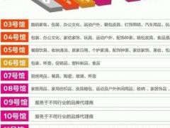 2021第29届深圳礼品展于今日9点开幕