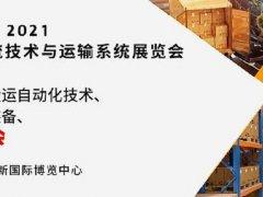 2021亚洲物流技术与运输系统展将于10月在上海举行