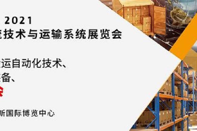 2021亚洲物流技术与运输系统展将于10月在上海举行(www.828i.com)