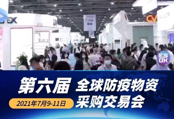 2021第六届北京防疫物资采购交易会(www.828i.com)