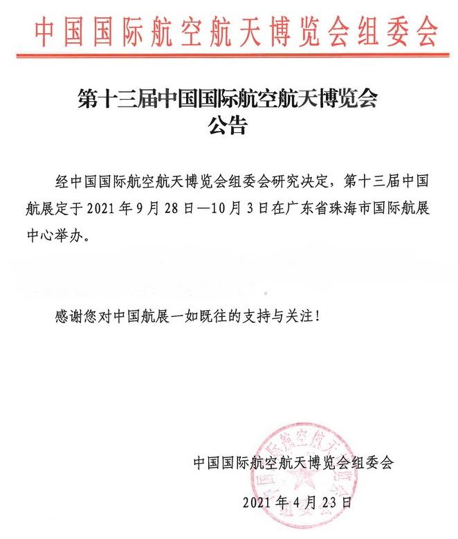 定档了,2021中国航展将于9月28日在珠海举办(www.828i.com)