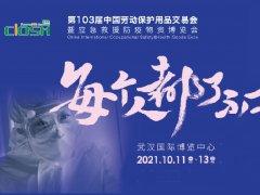 2021第103届中国劳保展将于10月11日在武汉举行