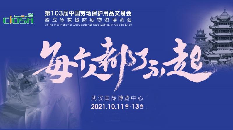 2021第103届中国劳保展将于10月11日在武汉举行(www.828i.com)