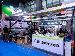 2021广州太阳能展览会-广州光伏展览会