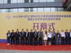 2021华中砂石装备展28日在武汉会展中心圆满落幕