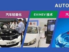 2021广州汽车技术展将于5月举行