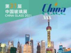 2021第31届中国玻璃展览会将于5月如期举行