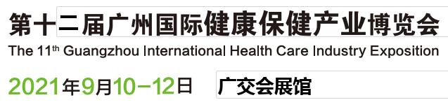 2021年广州国际大健康展览会