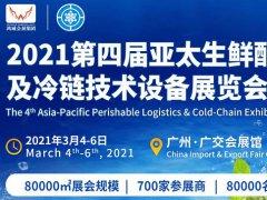 2021中国冷链物流展览会