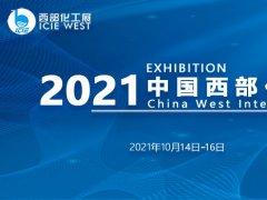 2021中国西部化工展10月在重庆举行
