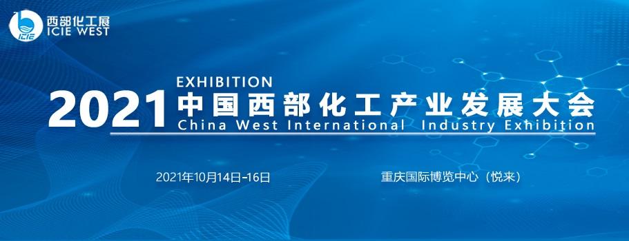 2021中国西部化工展10月在重庆举行(www.828i.com)