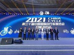 2021中国国际自行车展览会于5月8日圆满落幕
