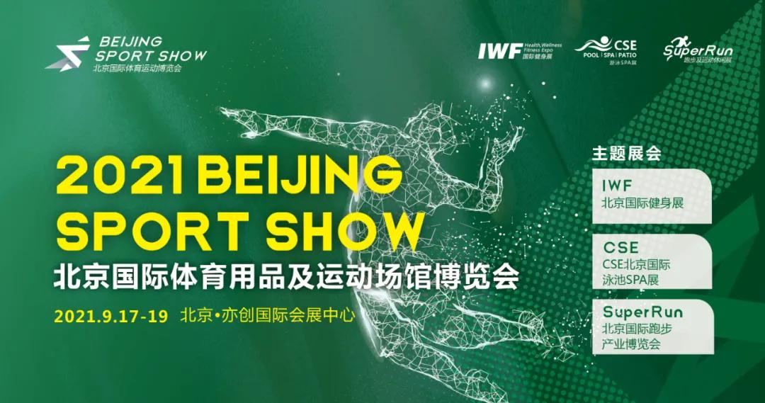 BSS北京体博会丨IWF北京国际健身展丨金秋9月我们北京见!(www.828i.com)