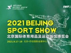 BSS北京体博会丨IWF北京国