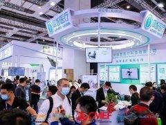 2021广州大健康展览会