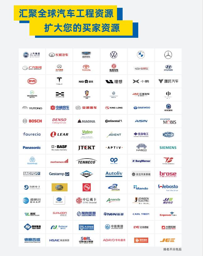 2021大湾区汽车先进技术制造展 (www.828i.com)
