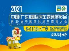 2021第29届广东房车露营展将于6月在佛山举行