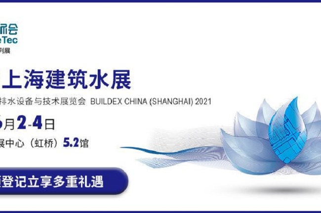 2021上海建筑水展览会将于6月2日举行(www.828i.com)