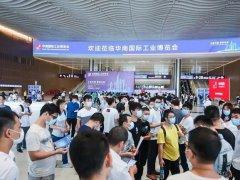 2021华南工业博览会将于6月29日举行