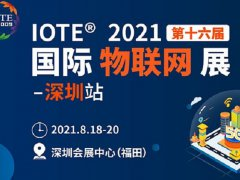 2021IOTE深圳物联网展将于8月举行