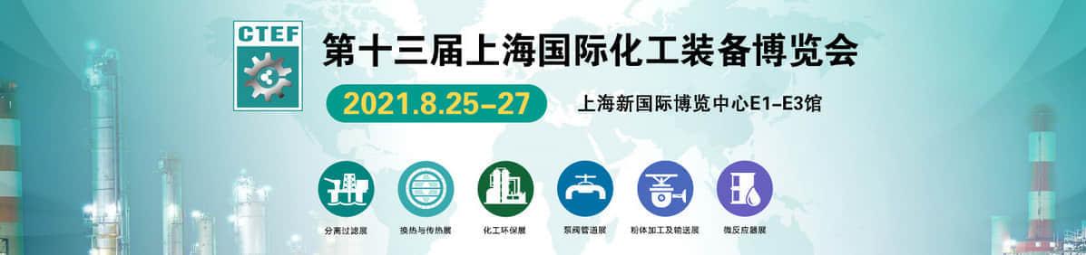上海化工技术装备博览会(www.828i.com)