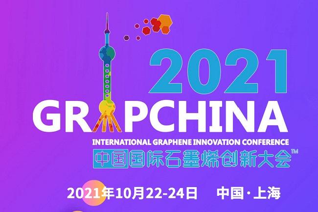 2021中国国际石墨烯创新大会将于10月在上海大学举行(www.828i.com)