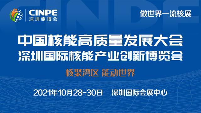 2021深圳核博会-深圳国际核能产业创新博览会10月举行(www.828i.com)