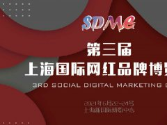 第三届上海国际网红品牌博览会将于6月举行