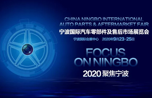 2021宁波汽配展-宁波汽车零部件展(www.828i.com)