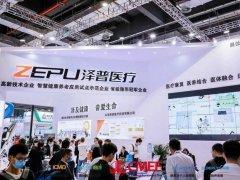 2021成都医疗器械展秋季展8月举行