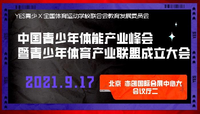 "BSS北京体博会实力打造""YES中国青少年体育博览会""(www.828i.com)"