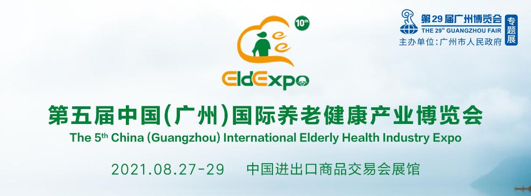 2021中国国际适老家居博览会举办时间多少(www.828i.com)