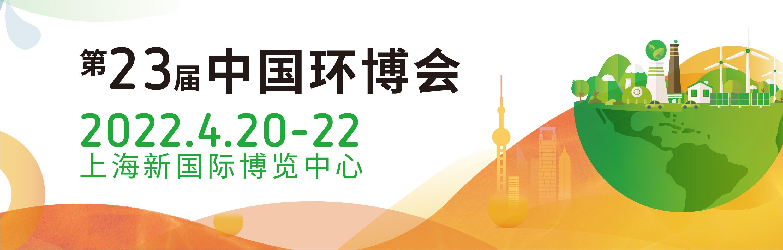 2022第23届中国环博会上海展报名(www.828i.com)