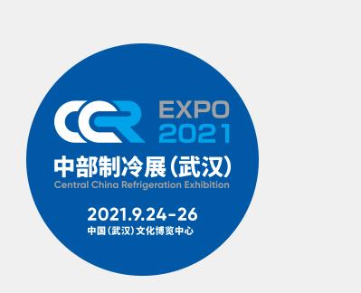 2021中部武汉国际制冷、空调、 供热、通风及冷链产业博览会(www.828i.com)