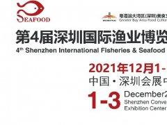 2021第四届深圳渔业展将于12月1日举行