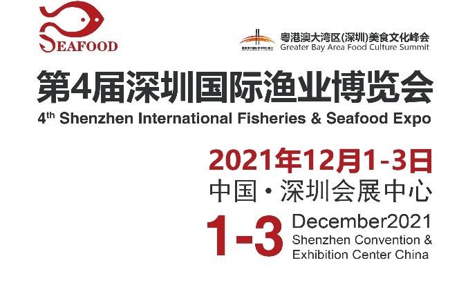 2021第四届深圳渔业展将于12月1日举行(www.828i.com)