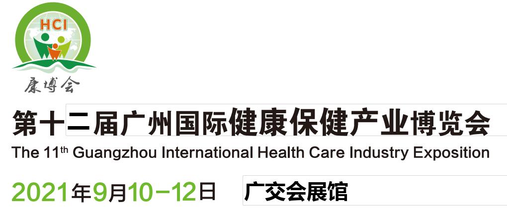 2021广州健康博览会-保健品展会(www.828i.com)