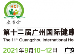 2021广州健康博览会-保健品展会